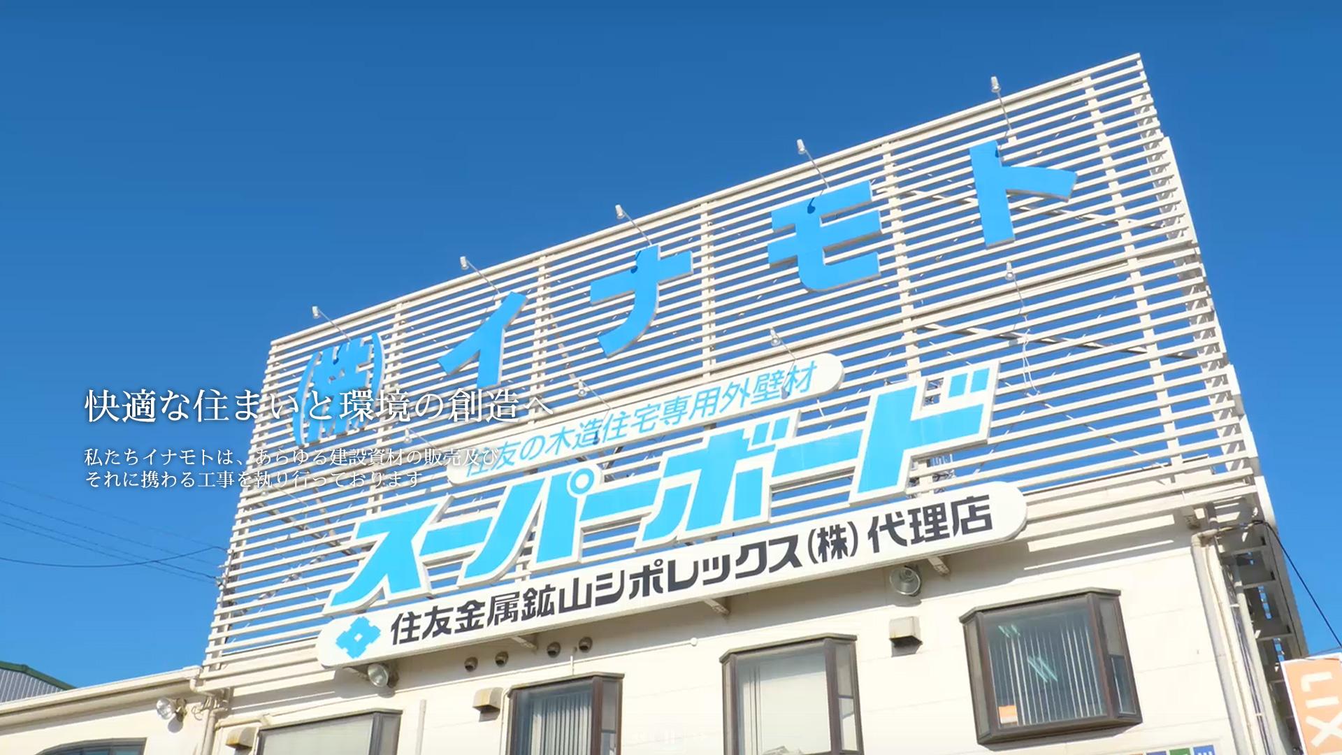 快適な住まいと環境のトータルな創造へ。外構土木資材販売,住宅関連工事,建設資材は大阪の株式会社イナモトへお任せ下さい。